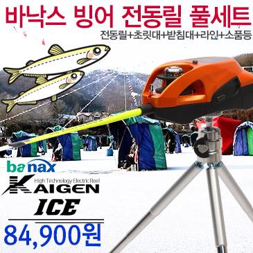 바낙스 빙어 전동릴 환상세트/빙어낚시세트/카이젠 아이스